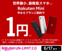 Rakuten UN-LIMITお申し込みでRakuten Mini本体代が1円