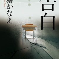 湊かなえさんが大ベストセラー小説『告白』を期間限定無料公開