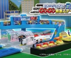 「ピカッとシグナル!GOGO発車ステーション」
