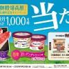 「御殿場高原®シリーズ30周年記念キャンペーン」