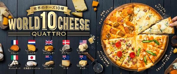 ドミノ・ピザ「ワールド10チーズ」