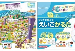 新シリーズKUMON TOY English