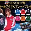 「ジャパンカップ麺」の第二弾キャンペーン