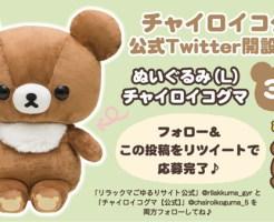 チャイロイコグマ公式Twitter開設記念キャンペーン