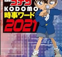『名探偵コナン KODOMO時事ワード2021』