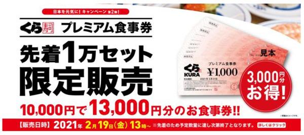 「日本を元気に!」キャンペーン第2弾
