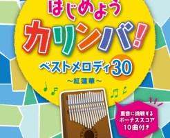『はじめようカリンバ! ベストメロディ30~紅蓮華~ 重音に挑戦するボーナススコア10曲付き』