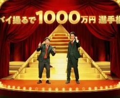 「バイ撮るで1000万円選手権」