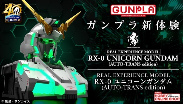 「REAL EXPERIENCE MODEL RX-0 ユニコーンガンダム(AUTO-TRANS edition)」