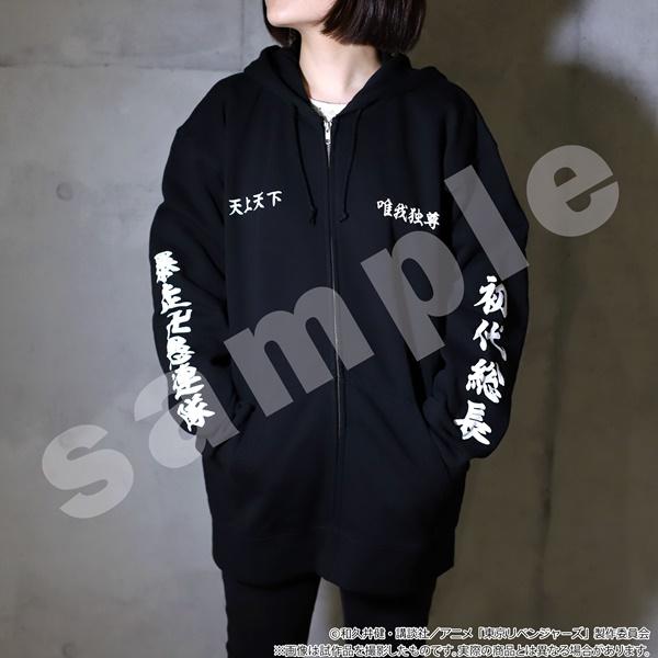 東京卍會総長マイキーの特攻服をイメージしたオーバーサイズのジップパーカー