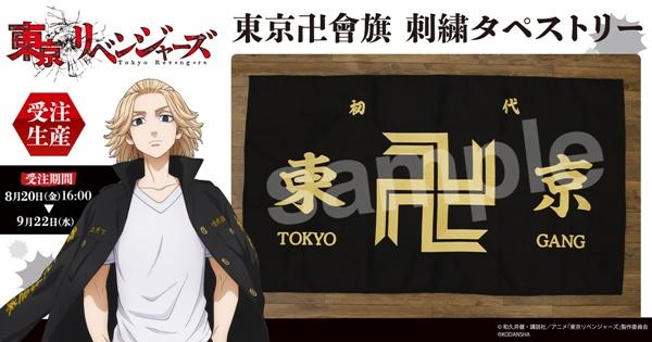 東京卍會の旗・刺繍タペストリー