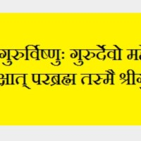 The Guru Hymn or Shloka and It's English Translation
