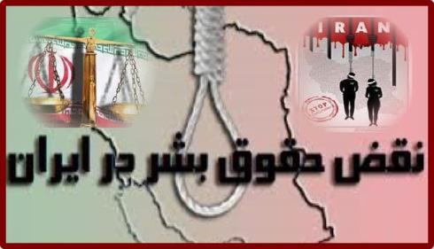 Image result for نقض حقوق بشر در ایران