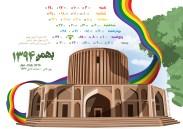 بهمنماه ۱۳۹۴