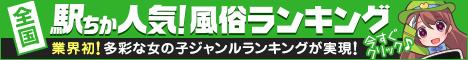 名古屋の風俗情報は[駅ちか]におまかせ