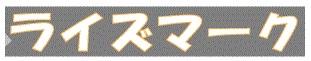 ライズマークのロゴ画像