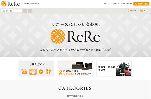 ReRe(リリ)
