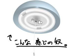 カチカチッって引っ張ってつける天井照明