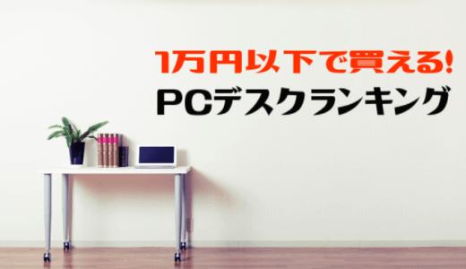 【人気家具ランキング】センス抜群!オシャレなのに1万円以下の激安PCデスク【トップ10】