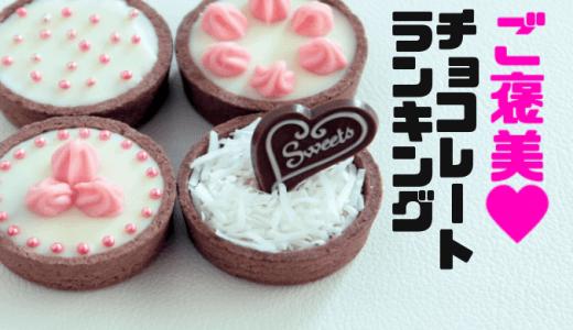 【バレンタインデー】自分用♡高級ご褒美チョコレートランキング【トップ10】