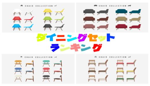 【人気家具ランキング】カフェ風ダイニングセット!オシャレ度NO.1決定戦!【トップ10】