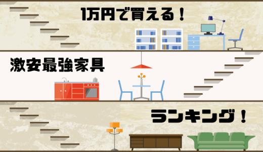 【人気家具ランキング】1万円以下で買える最強家具ランキング!激安&おしゃれ!【まとめ記事】