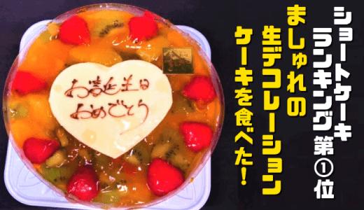 【試食レビュー】ましゅれの生デコレーションケーキを喰らう!【お取り寄せ口コミレポート】