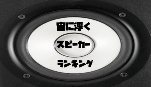 【インテリアランキング】クッソオシャレな宙に浮くスピーカー【おすすめ7選】