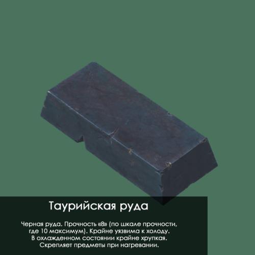 Таурийская-руда
