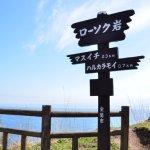 春のドライブ (ローソク岩)