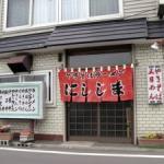 にしじま食堂
