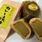 草太郎カレー味とカレー焼き
