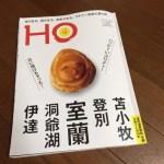 HO(ほ) 2015年9月号