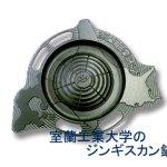 室蘭工業大学のジンギスカン鍋
