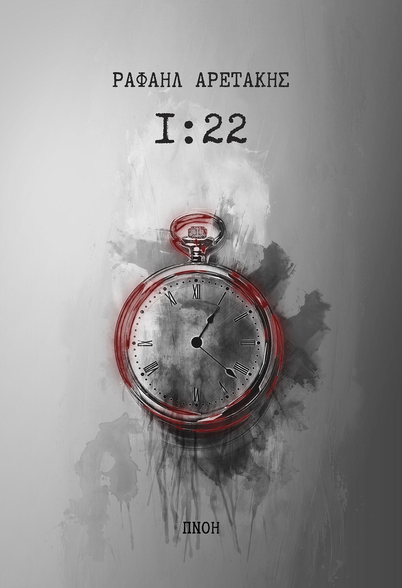 εξώφυλλο 1:22