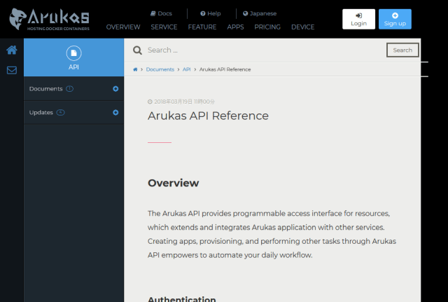 Arukas API