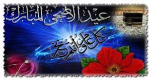 عيد الاضحى11