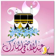 عيد الاضحى12