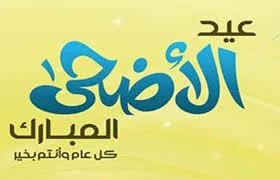 عيد الاضحى13