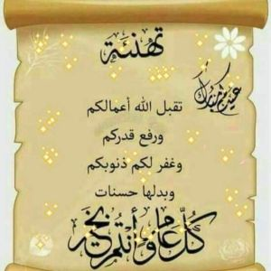 اضحي مبارك 9