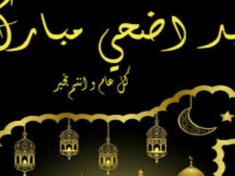 رسائل التهنئة بالعيد رسمية اسلامية دينية جديدة 2021 | عيد الاضحى المبارك كل عام وانتم بخير | صور لعيد الاضحى مكتوب عليها 2021 | صور للتهنئة بالعيد الاضحى 2021