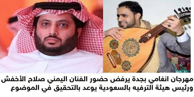 مهرجان انغامي بجدة يرفض حضور الفنان اليمني صلاح الاخفش ورئيس هيئة الترفيه بالسعودية يوعد بالتحقيق في الموضوع