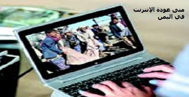 متى عودة الانترنت في اليمن وإصلاح الكابل البحري ؟ توضيح هام وزارة الاتصالات اليمنية