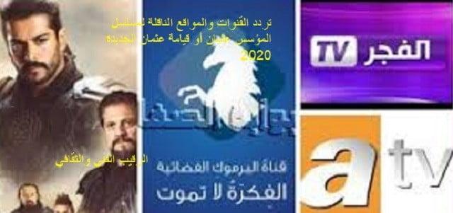 المؤسس عثمان المواقع الألكترونية والقنوات التي تنقل حلقات مسلسل قيامة عثمان مترجم