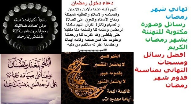 تهاني شهر رمضان 2021   رسائل وصورة مكتوبة للتهنئة بشهر رمضان الكريم   افضل رسائل ومسجات التهاني بمناسبة قدوم شهر رمضان 2021
