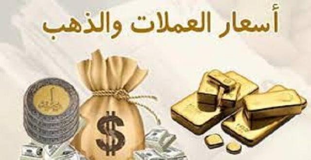 سعر الدولار والريال السعودي وبقية العملات في صنعاء وعدن وحضرموت | أسعار العملات والذهب في اليمن اليوم | أسعار صرف العملات العربية والأجنبية