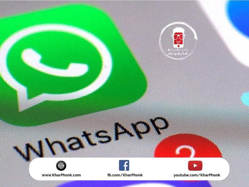 تنزيل واتساب whatsapp 2020 احدث إصدار + 10 حيل مدهشة للواتس اب !!