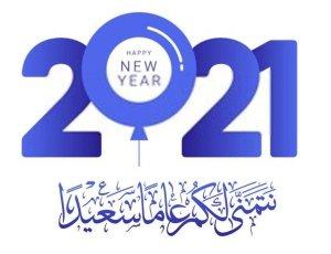 رسائل تهنئة العام الجديد 20211