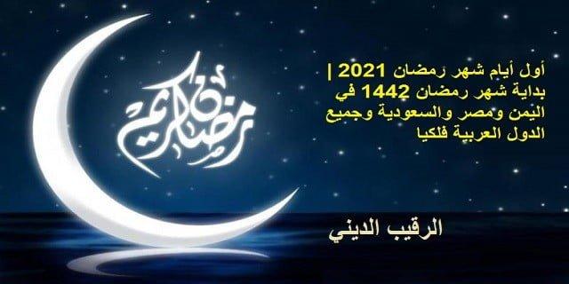 أول أيام شهر رمضان 2021 | بداية شهر رمضان 1442 في اليمن ومصر والسعودية وجميع الدول العربية فلكيا