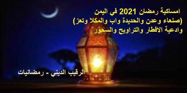 امساكية رمضان 2021 في اليمن (صنعاء وعدن والحديدة واب والمكلا وتعز) وادعية الافطار والتراويح والسحور